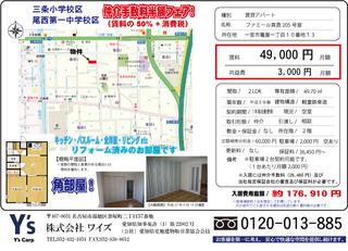 ファミール真貴-1物件資料(改).jpg